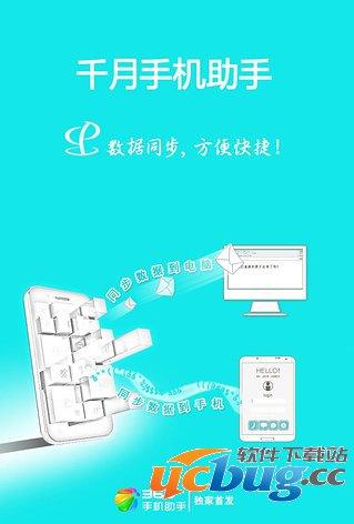 千月传音app