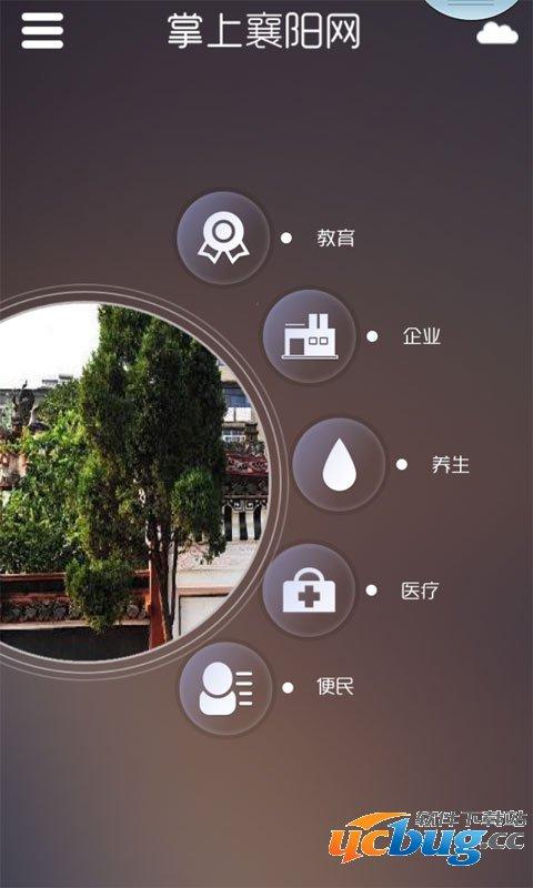 掌上襄阳网app