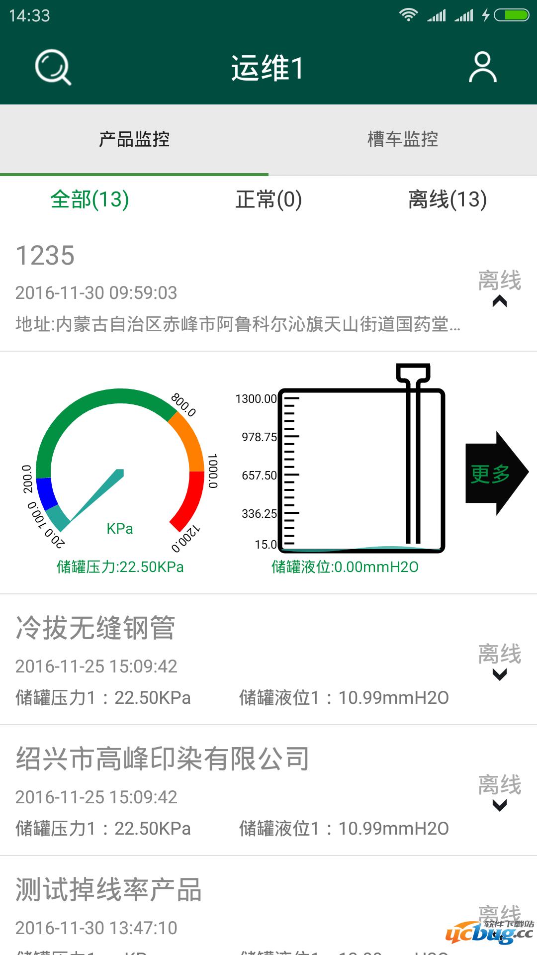 安易迅app