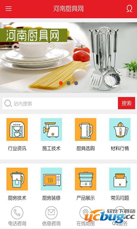 河南厨具网app