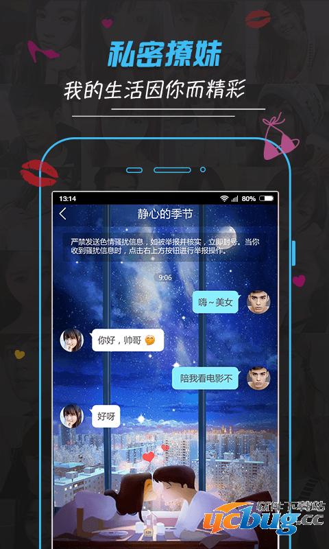 恋人有约app
