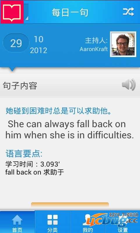 每天学语言app