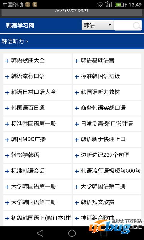 韩语听力app