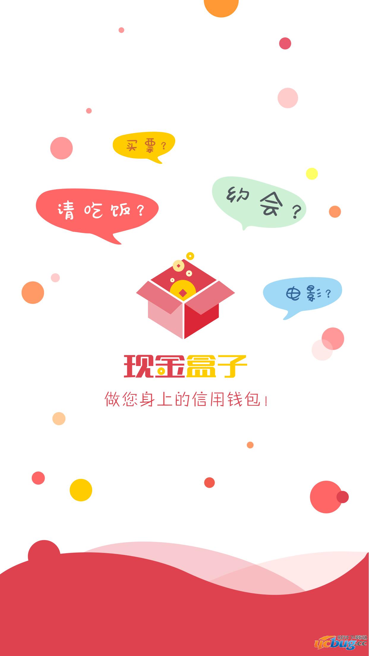现金盒子app