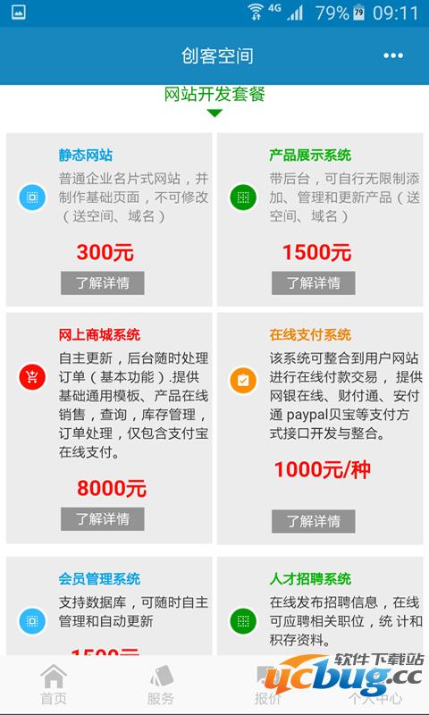 涞源创客空间app