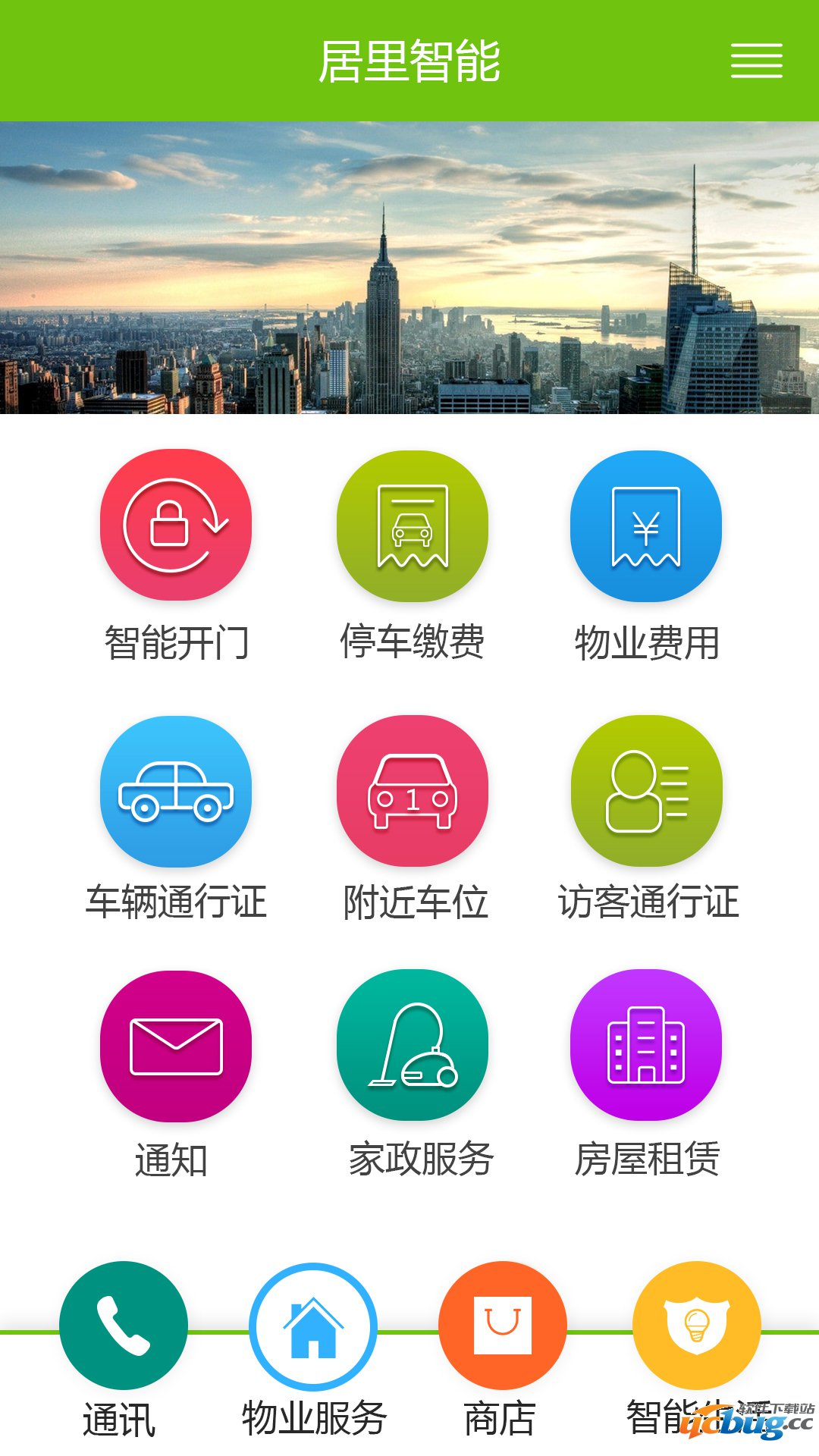 居里智能app