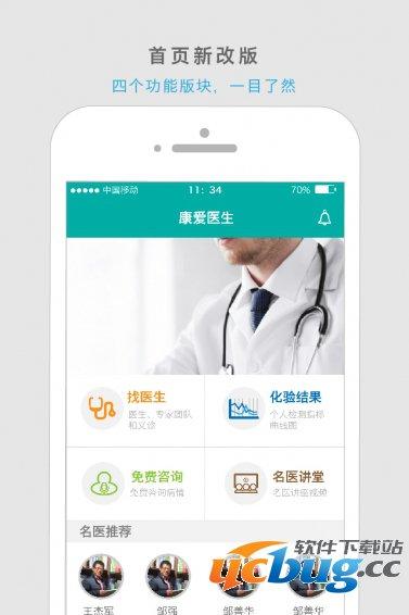 康爱医生app