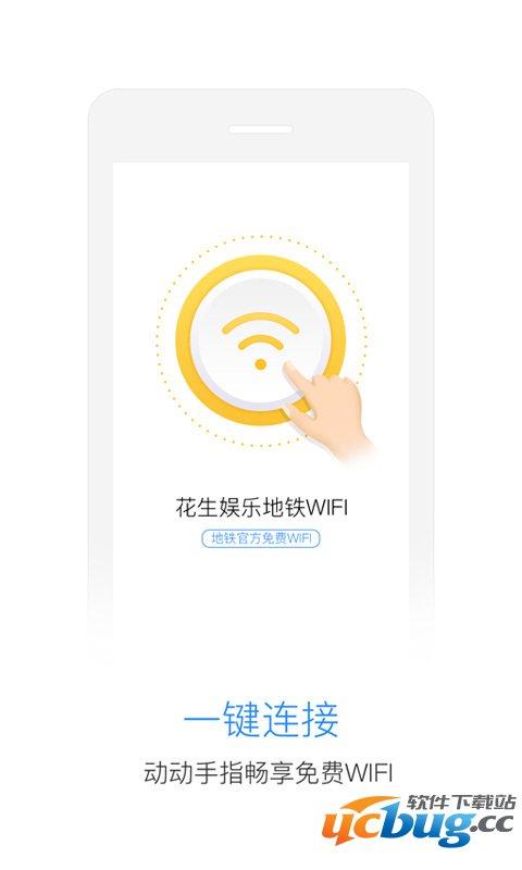 花生娱乐app