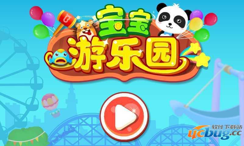 宝宝游乐园app
