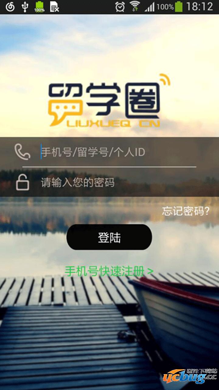 留学圈app