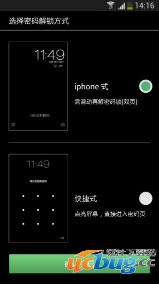 炫酷锁屏app