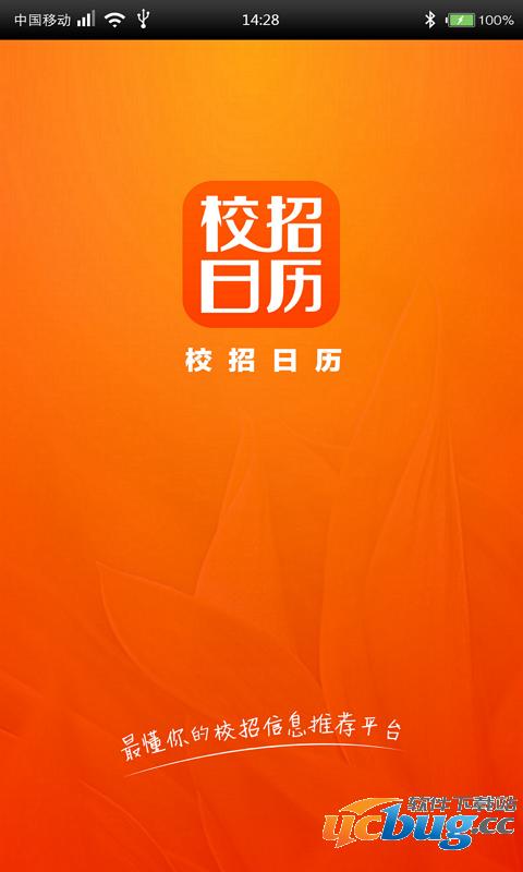 校招日历app