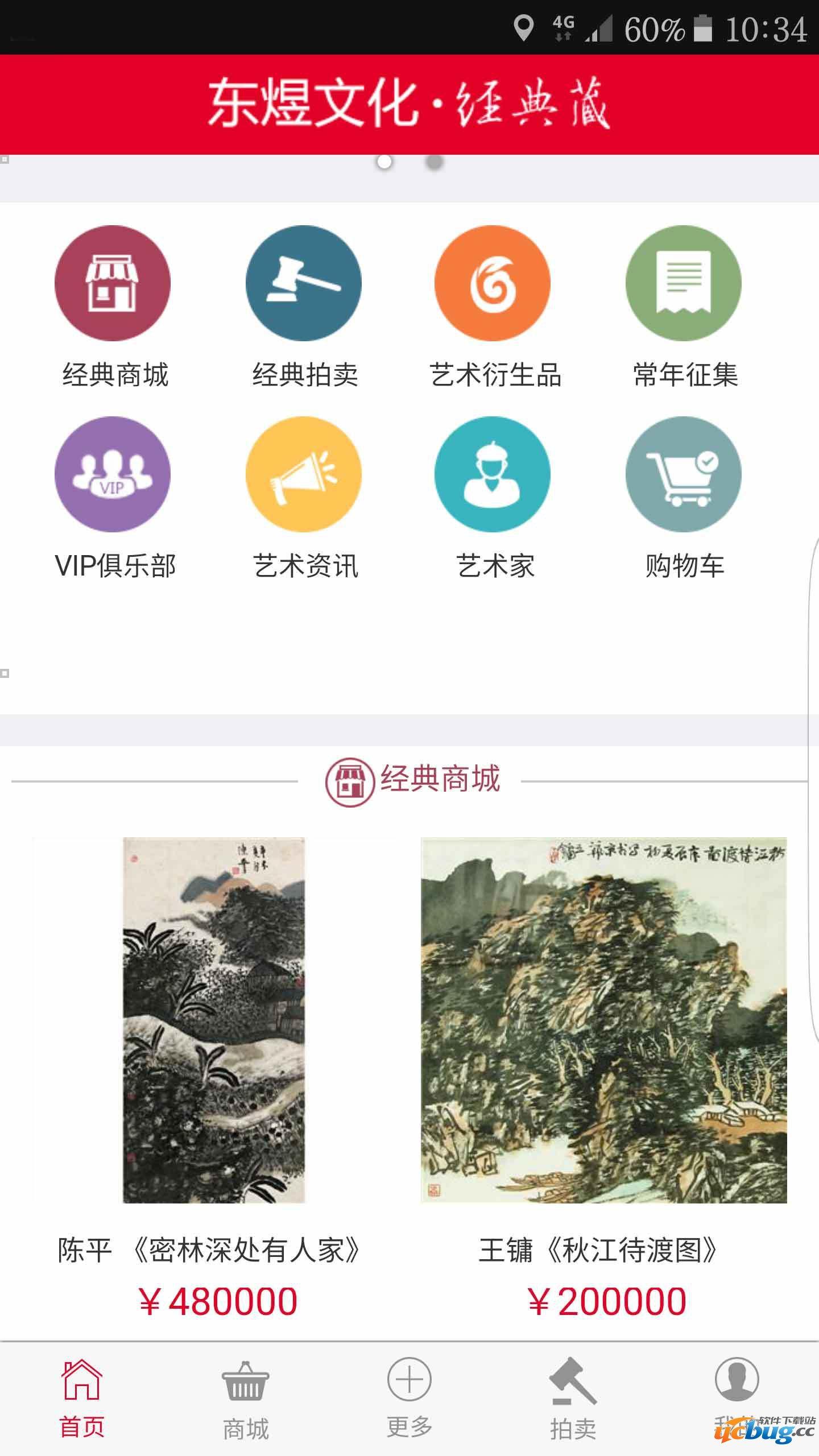 经典藏app