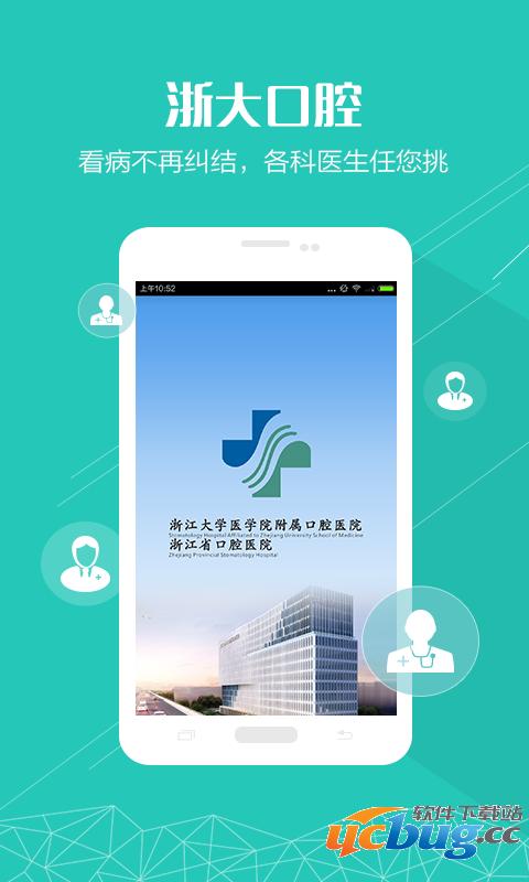 浙大口腔app