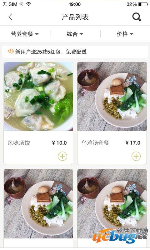 林佬大生鲜app