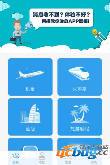 万旅通app