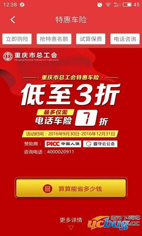 惠工钱包app
