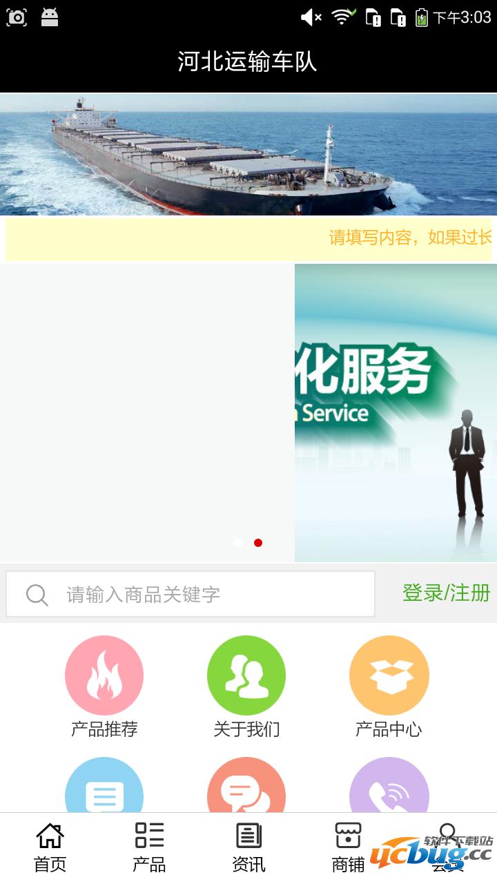 河北运输车队app