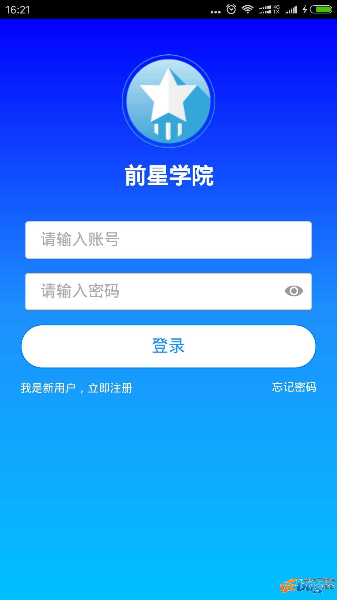 前星学院app