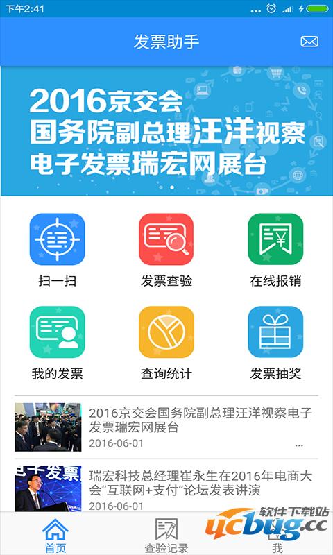 发票助手app