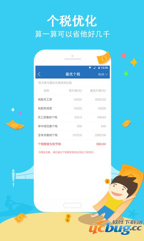 薪资管家app