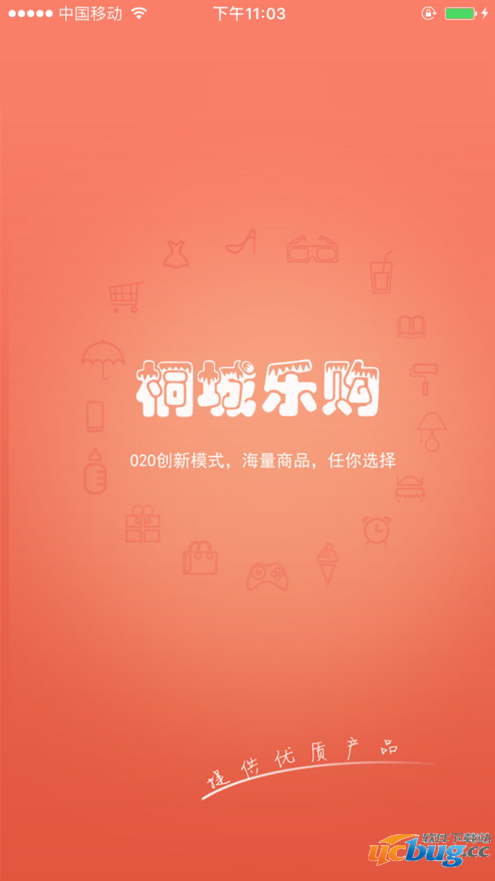 桐城乐购app