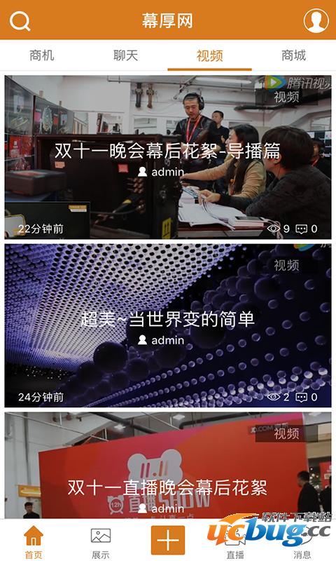 幕厚网app