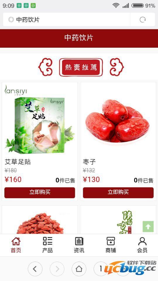 中药饮片app