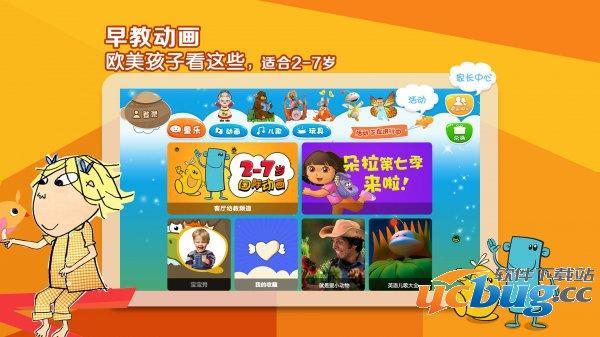 童乐玩教app