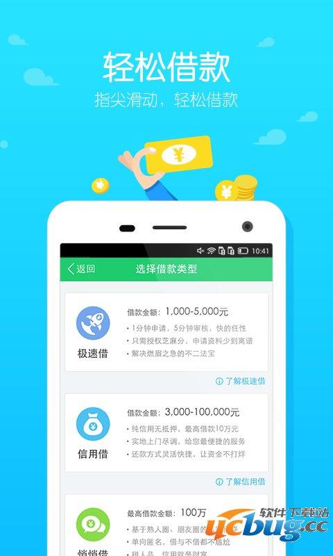 你我金融app