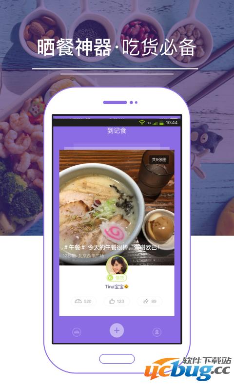 到记食app