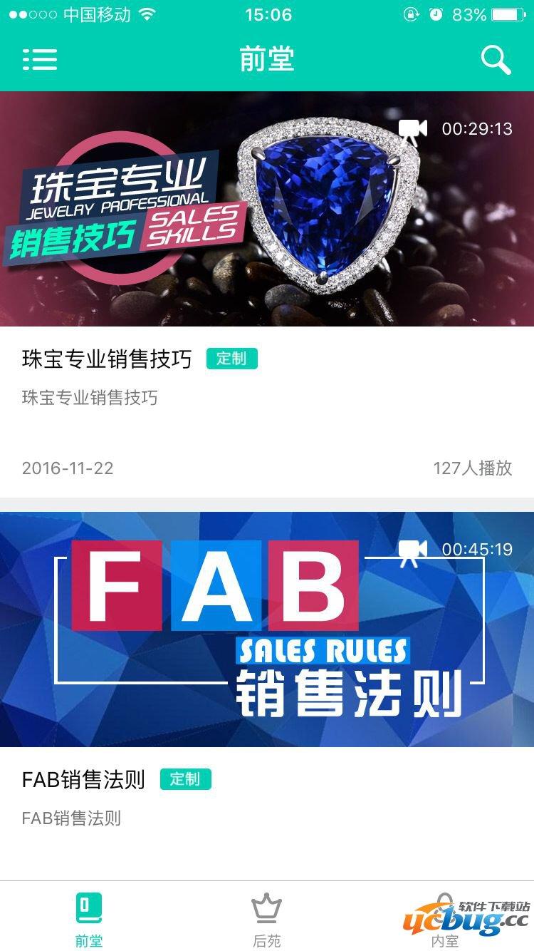 珠宝堂app