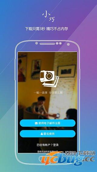故事贴app