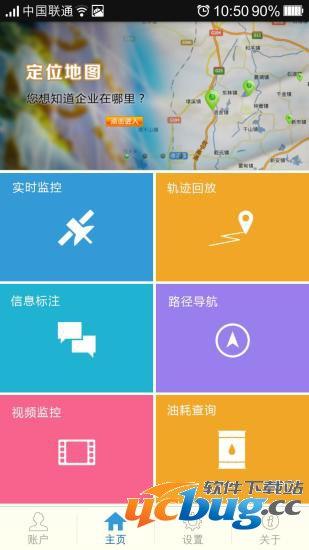 车联网导航app