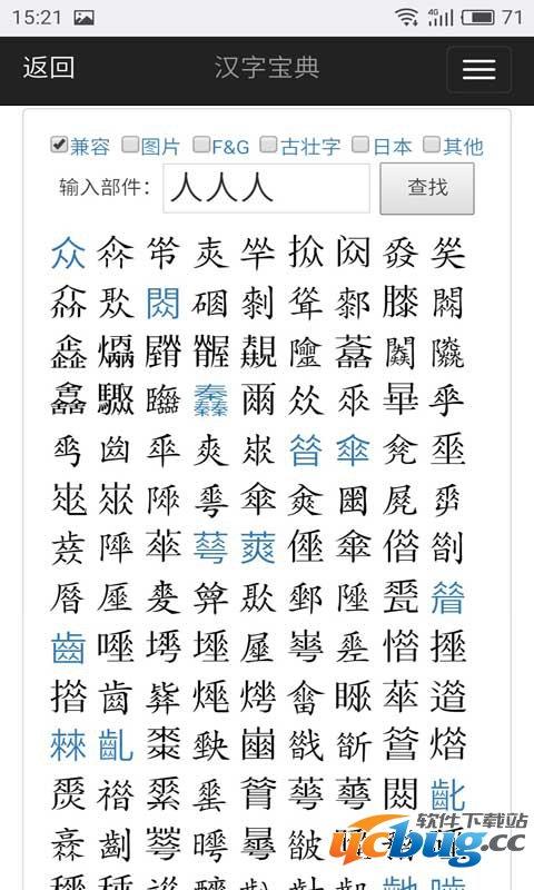 汉字宝典app