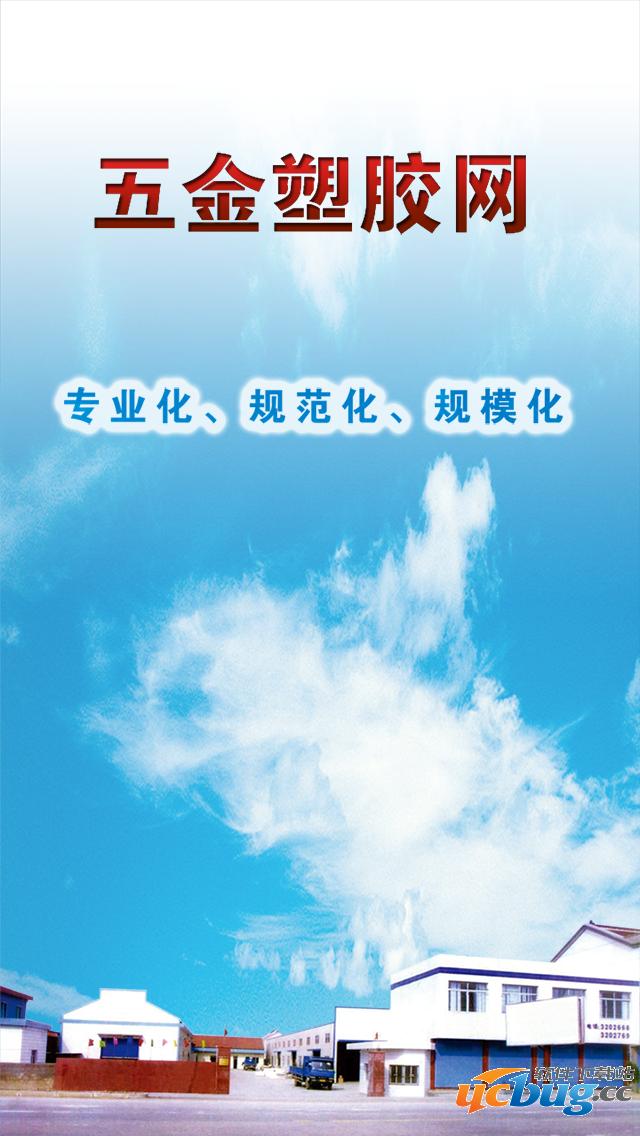 五金塑胶网app