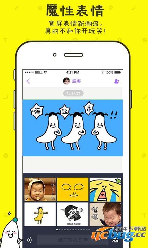 蕉蕉聊天app
