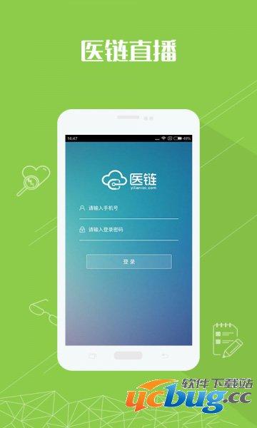 医链直播app