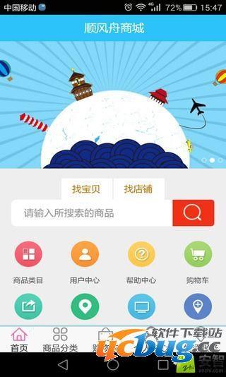顺风舟app