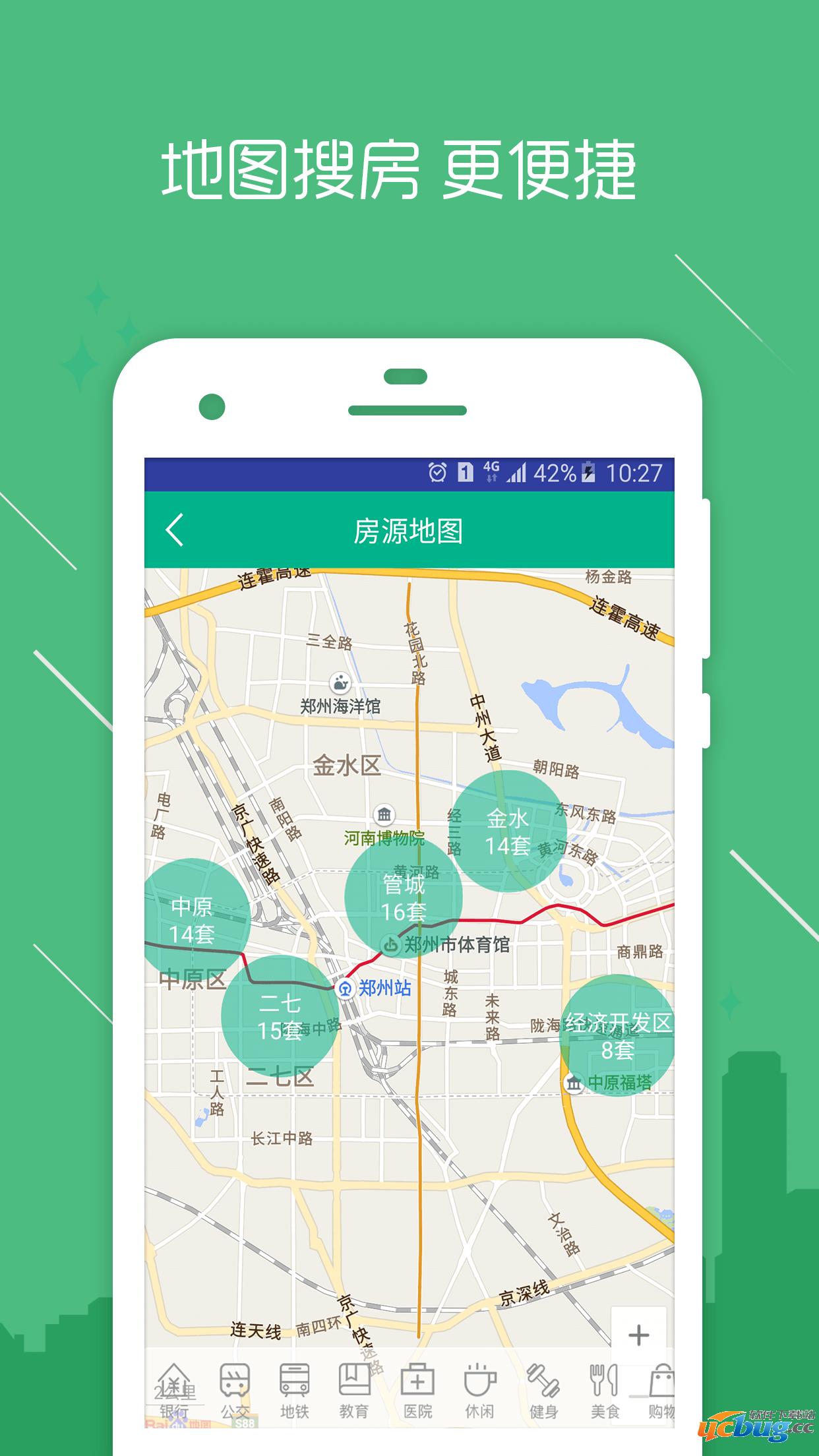房信ERP app