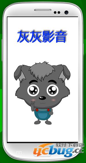灰灰影音app
