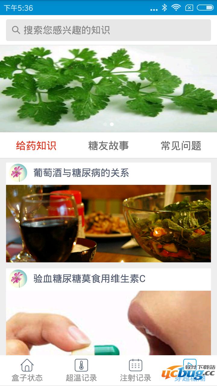 智能控温管家app