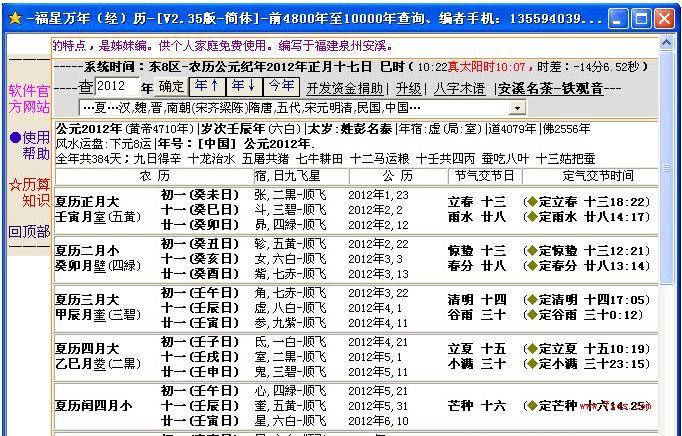 福星万年历官方下载