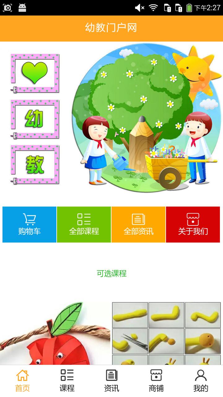 幼教門戶網app