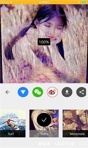 美漫相机app
