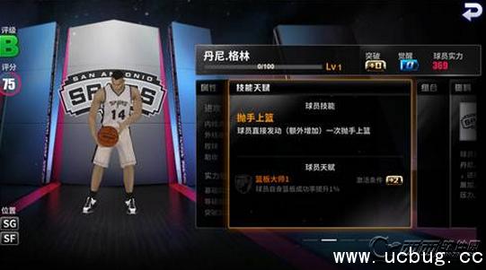 王牌NBA手游官方下載
