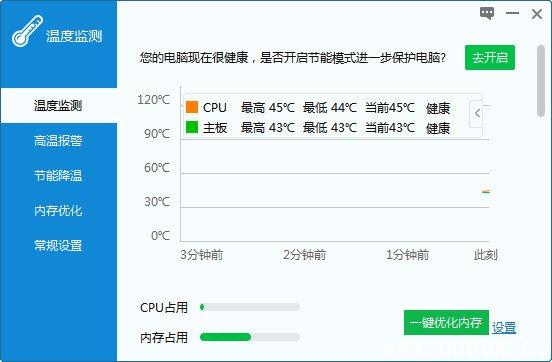 温度检测软件