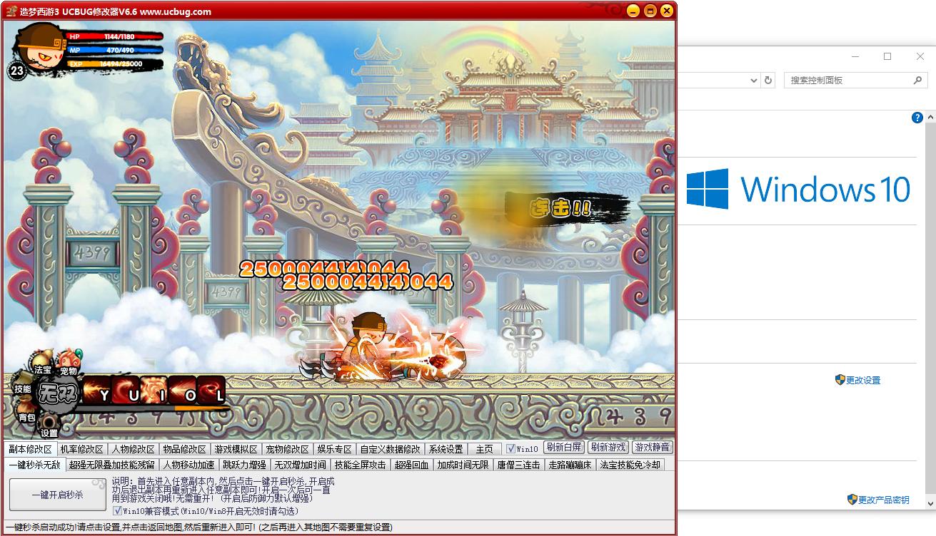 ucbug造梦西游3修改器注册送28体验金的游戏平台