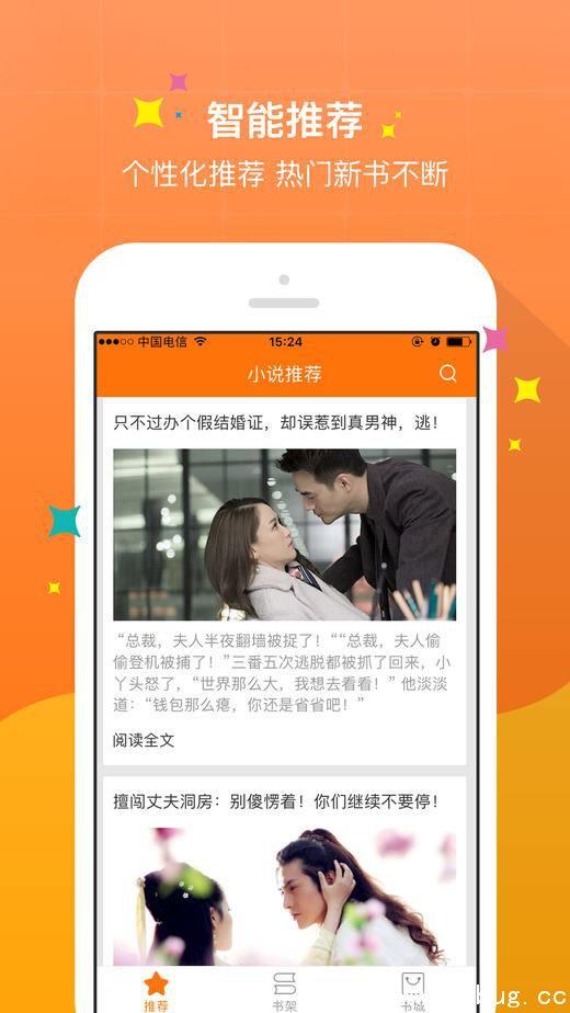奇热小说app官方下载