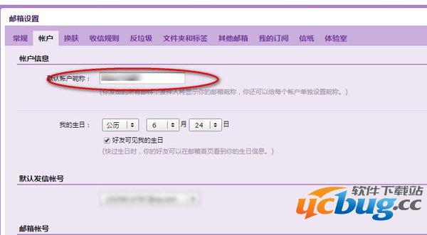 QQ邮箱账户设置